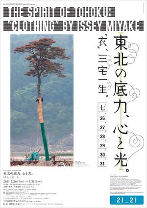 Tohoku_poster550